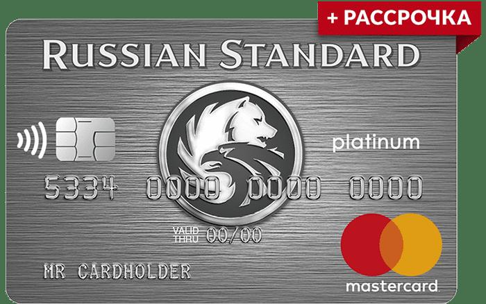 Платинум Русский Стандарт5c5b50a4b458a