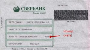 Конверт с PIN кодом карты сбербанка5c5b50fbc9609
