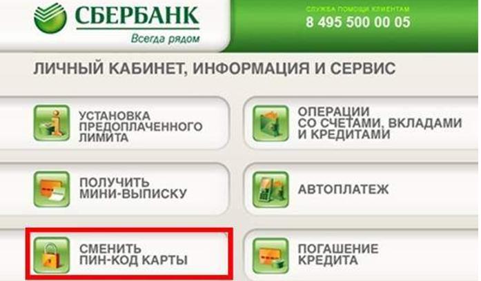 сменить пин-код в банкомате5c5b51065ef35