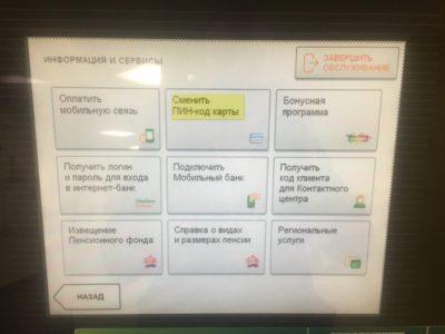 Провести операцию по смене ПИН-кода через банкомат реально исключительно при условии, что клиент помнит действующий код5c5b510eab4e4