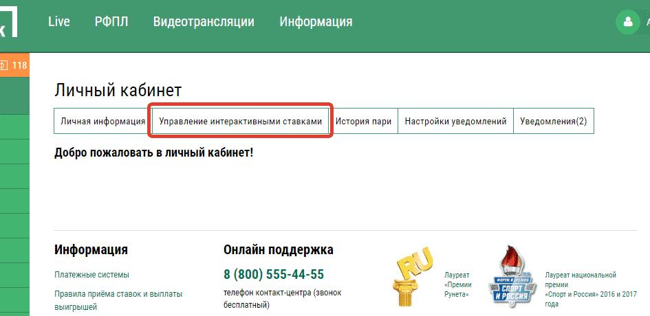 БК Лига Ставок5c5b512ed9311