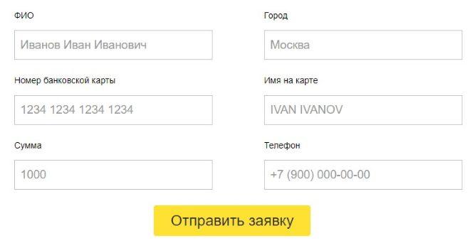 zayavka-na-vyvod-deneg-iz-yandeks-taksi5c5b513f28aec