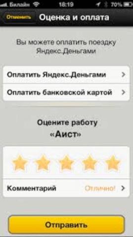 Безналичная оплата смартфон5c5b5140248b5