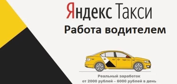 Яндекс такси работа5c5b5141880ab