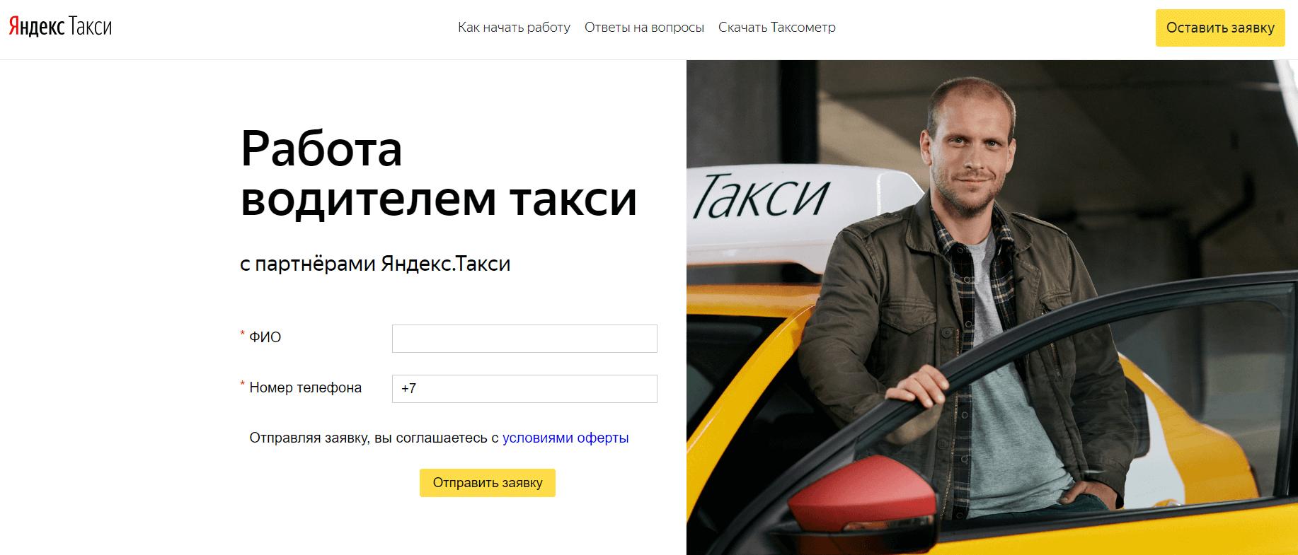 Онлайн заявка на работу водителем5c5b5142d76a6