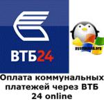 Оплата коммунальных платежей через ВТБ 24 online5c5b514632740