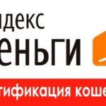 Как пройти идентификацию Яндекс кошелька через Сбербанк?5c5b5166a6a26