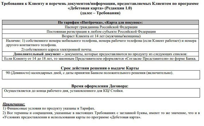 Требования для получения карты Пятерочка от Почта-Банка5c5b518019227