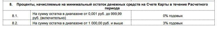 Наичисление процентов на остаток по счету карты Пятерочка от Почта-Банка5c5b51833b7f9