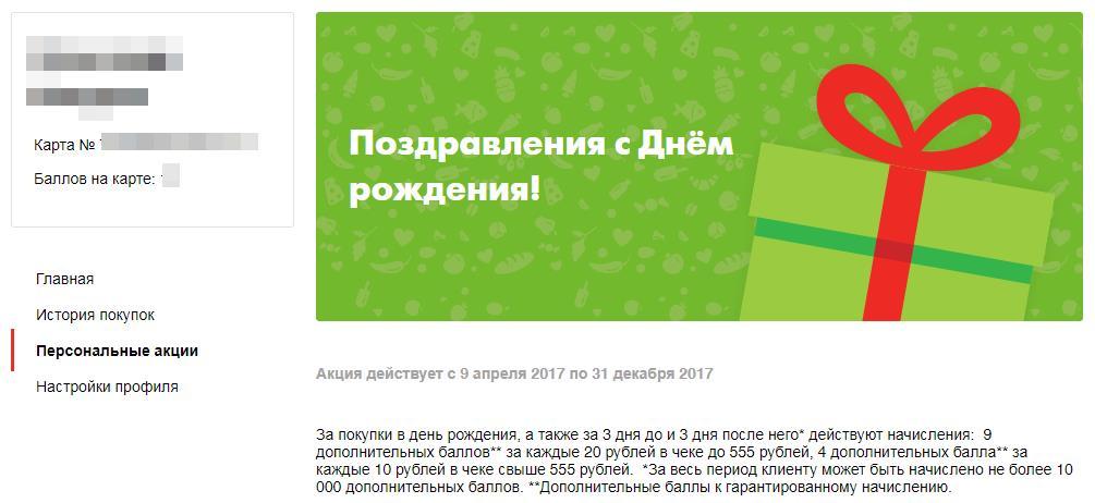 Личный кабинет Выручайка Пятерочка на www.5ka.ru/card5c5b5185199bd