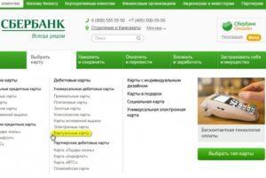 kak-oformit-debetovuyu-kartu-sberbanka-onlajn-zayavka2-e14696581168965c5b519cc4e8f
