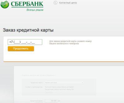 Предоставьте банку контактный телефон и продолжайте оформлять бесплатную заявку на получение кредитной карты5c5b519f2d919