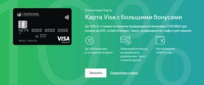 Сегодня в Сбербанке доступна карта с повышенными бонусами.Обратите внимание, что при своей выгоде Виза Платинум имеет высокую стоимость обслуживания - бесплатно пользоваться ей не получится.5c5b519fa2277