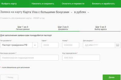 Продолжите заполнение заявки на получение дебетовой карты Сбербанка внесением сведений о паспорте5c5b51a02a1c1