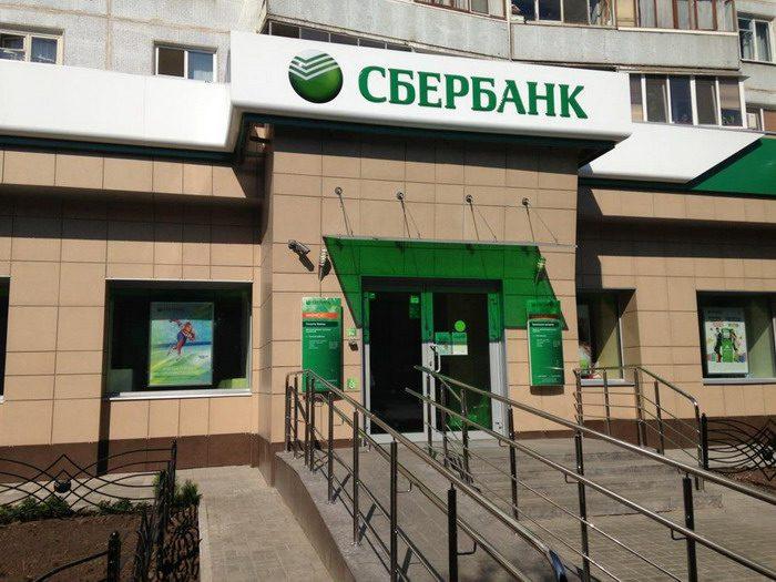 Сбербанк России – одно из отделений5c5b51a3043c8