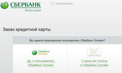 Система предложит вам пройти процедуру идентификации. Если вы не являетесь пользователем онлайн-банка, то выберите вариант 5c5b51a6b8aed