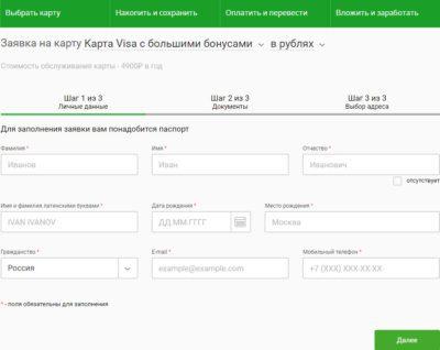 Укажите личные данные в онлайн-заявке, которые позже будут проверять сотрудники Сбербанка5c5b51a7bcc41