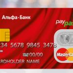 сколько дней делается кредитная карта альфа банка5c5b51bc943c1