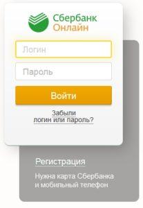 Вход в сбербанк онлайн5c5b51c01c5ac