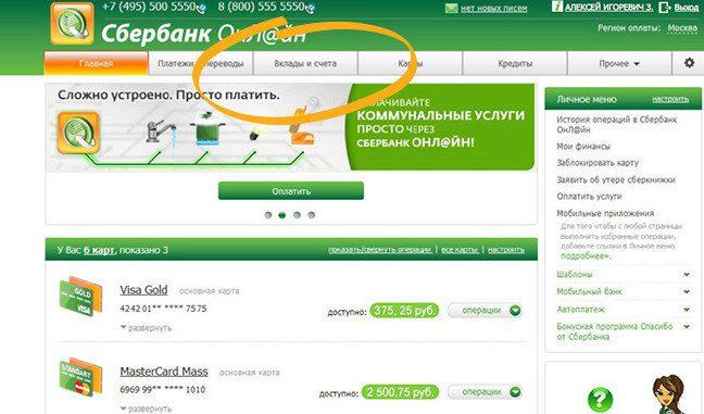 Осуществить закрытие счета можно как юридическому лицу, так и ИП в режиме онлайн, используя интернет-банкинг5c5b51c67a2e2