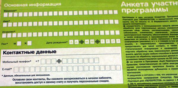 Анкета клуба Перекресток - данные чтобы активировать карту5c5b51f2e03dd