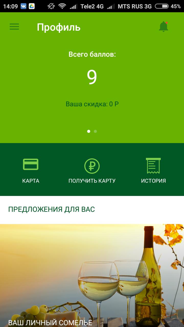 Стартовая страница приложения5c5b52074ba84