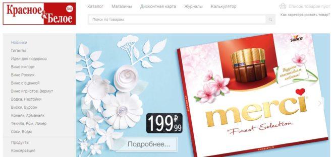 krasnoe beloe ru зарегистрировать карту официальный сайт5c5b520b21be6