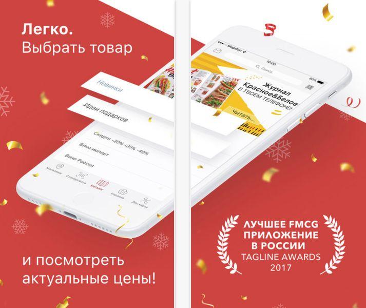 мобильное приложение Красное и Белое5c5b520d7dcb3