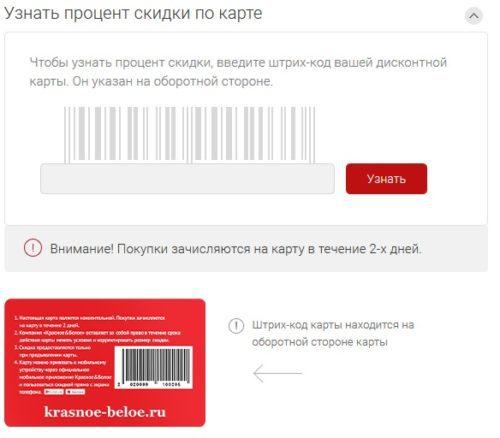 зарегистрировать карту красное и белое через интернет5c5b520e2a534