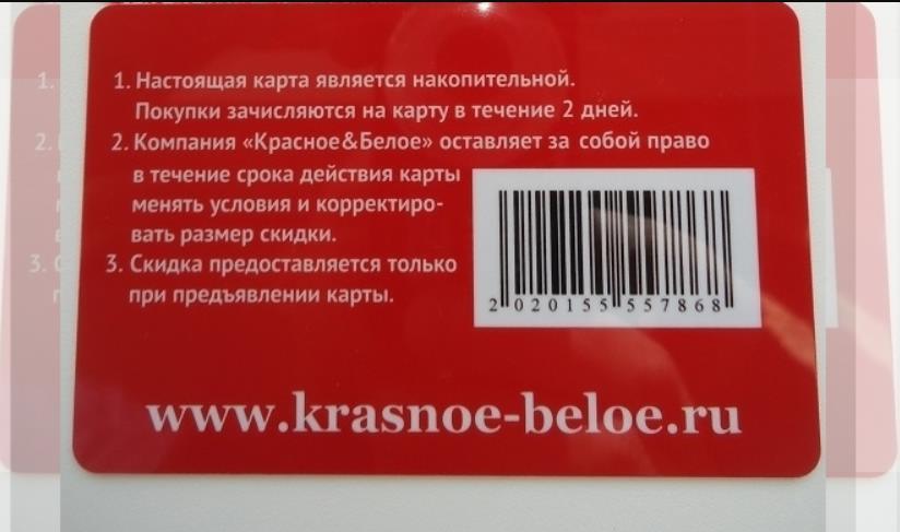 Бонусная карта красное и белое5c5b520ff3b98