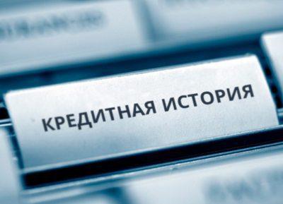 Заказать и получить отчет по кредитному рейтингу заемщик может через банк, но данная услуга предоставляется не бесплатно5c5b525de3233