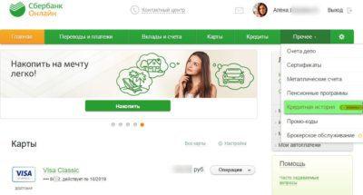 Услуга Проверка кредитной историипредоставляется банком недавно, поэтому отмечена значком Новинка5c5b525e64b36