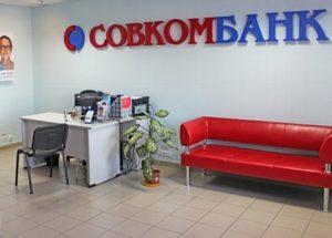 Исправление КИ в Совкомбанке5c5b526043020