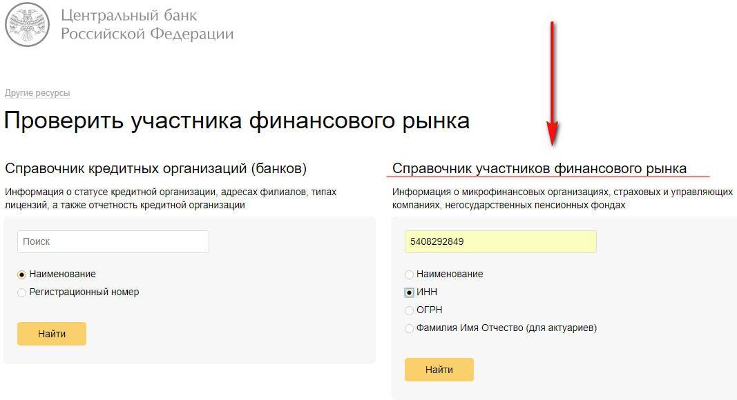 Как проверить, передает ли МФО информацию для БКИ5c5b5263a7cb9