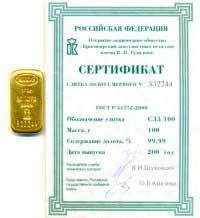 Фото слиток золота и сертификат5c5b5272648e9