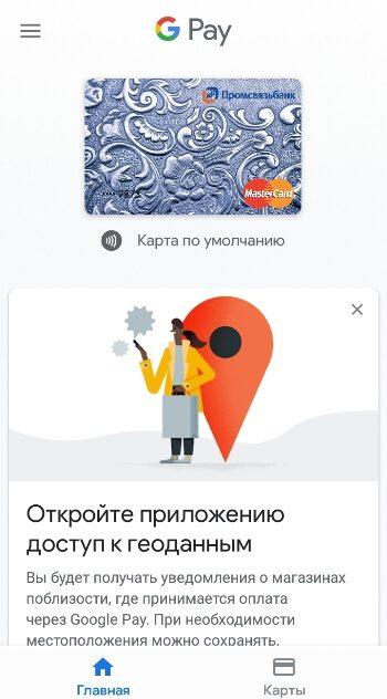 Google Pay5c5b52856e7d5