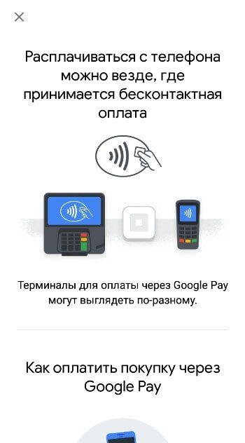 Настройка NFC5c5b52868f8b2