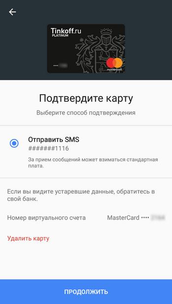 Настройка Android Pay5c5b5287d2d67