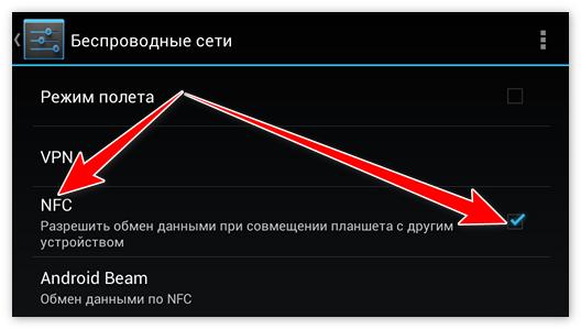 подключение NFC для оплаты картой5c5b528862d7c