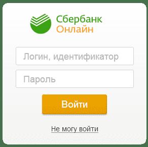 Вход в Сбербанк онлайн5c5b52d2ec098