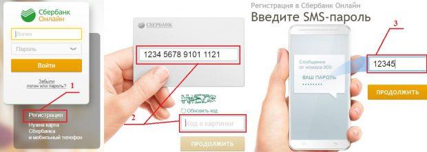 Регистрация в Сбербанк-онлайн5c5b52dfcf148