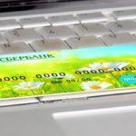 Как узнать счет карты Сбербанка?5c5b52ea169fd