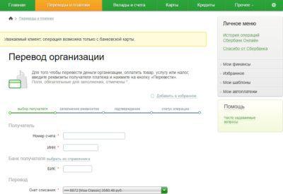Рисунок квитанции банка отображен в нижней части экрана справа. На нее нужно нажать, после чего вы попадете на страницу ввода реквизитов.5c5b52eada193