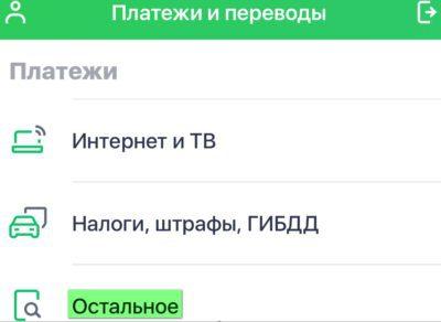 Войдите в Мобильное приложение Сбербанк Онлайн на своем телефоне и выберите в меню 5c5b52ece0770