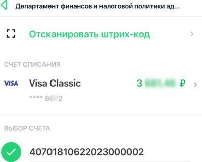 Поместите вашу квитанцию в поле зрения телефона, и он отсканирует и автоматически перенесет нужные сведения в специальные поля5c5b52ed673a2
