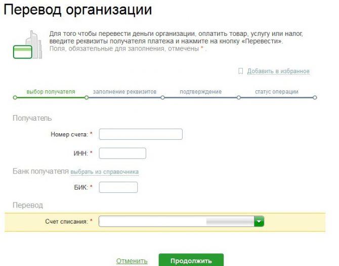 Перевод организации - детскому саду5c5b52ee44df8