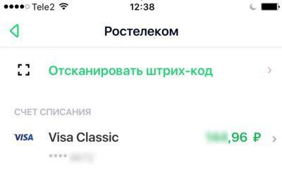 Используя Мобильное приложение Сбербанк Онлайн для оплаты домашнего Интернета от Ростелеком вы можете отсканировать штрих-код с квитанции и данные будут заполнены автоматически5c5b53211ac44