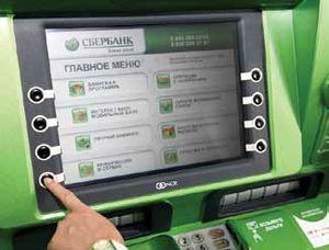 Использование банкомата Сбербанка для оплаты коммунальных услуг5c5b53489da93