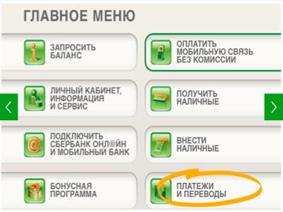 инструкция терминала - Платежи и переводы5c5b5349592e1