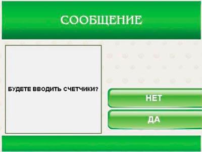 инструкция - показания счетчиков5c5b534a99ad1